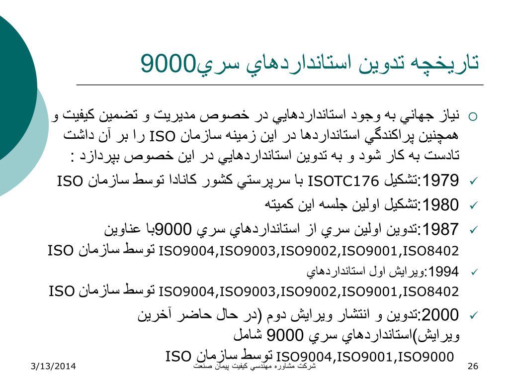 تاريخچه تدوين استانداردهاي سري9000