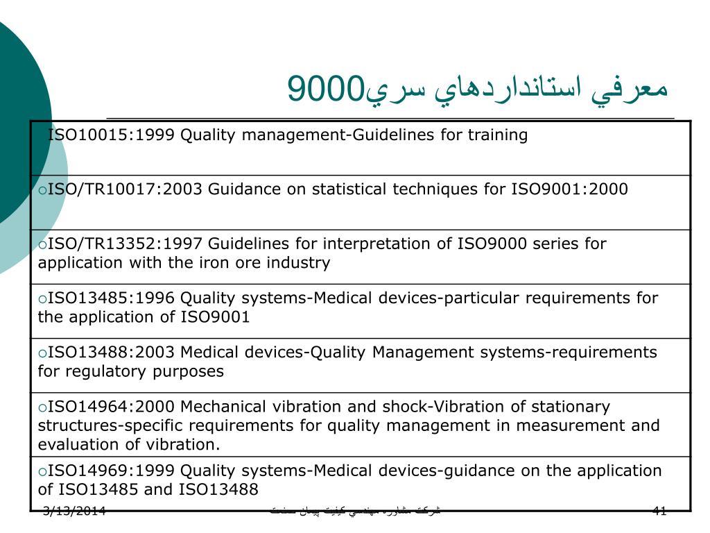 معرفي استانداردهاي سري9000