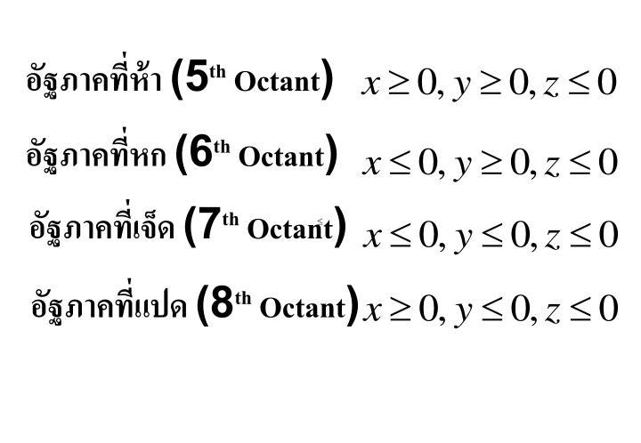 อัฐภาคที่ห้า (5
