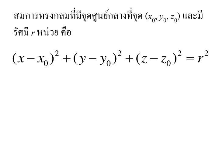 สมการทรงกลมที่มีจุดศูนย์กลางที่จุด