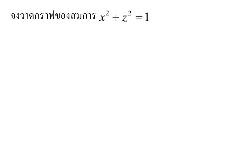 จงวาดกราฟของสมการ