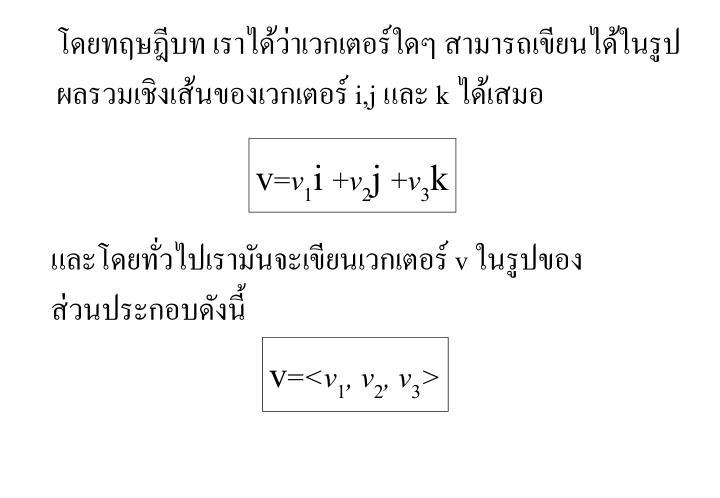 โดยทฤษฎีบท เราได้ว่าเวกเตอร์ใดๆ สามารถเขียนได้ในรูปผลรวมเชิงเส้นของเวกเตอร์