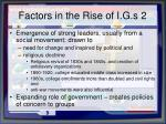 factors in the rise of i g s 2