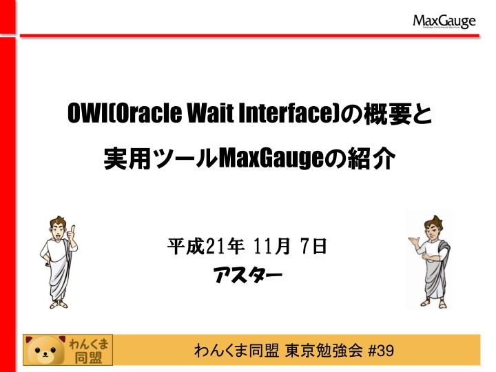 OWI(Oracle Wait Interface)