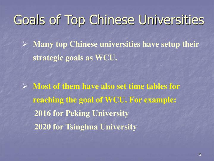 Goals of Top Chinese Universities