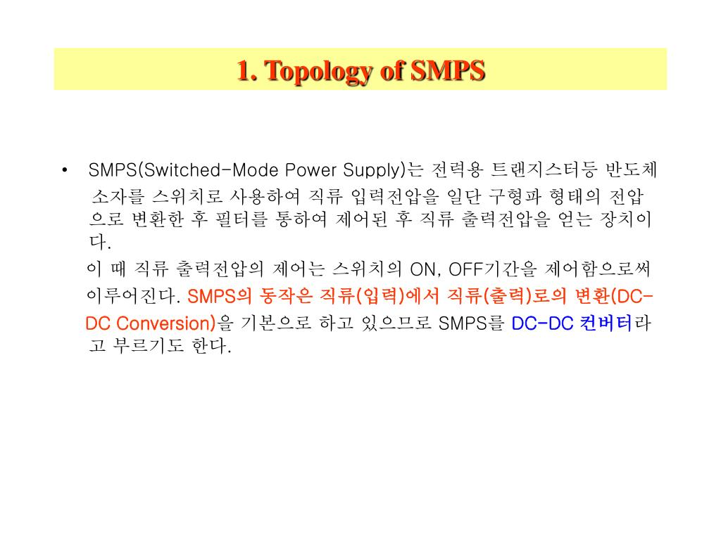 1. Topology of SMPS