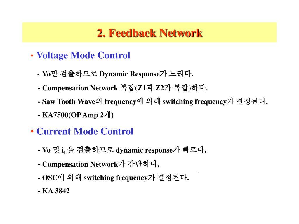 2. Feedback Network