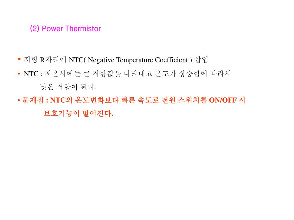 (2) Power Thermistor