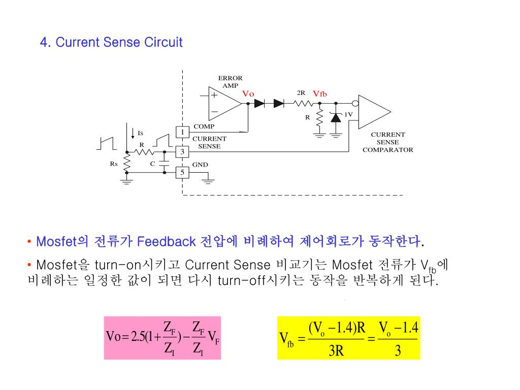 4. Current Sense Circuit