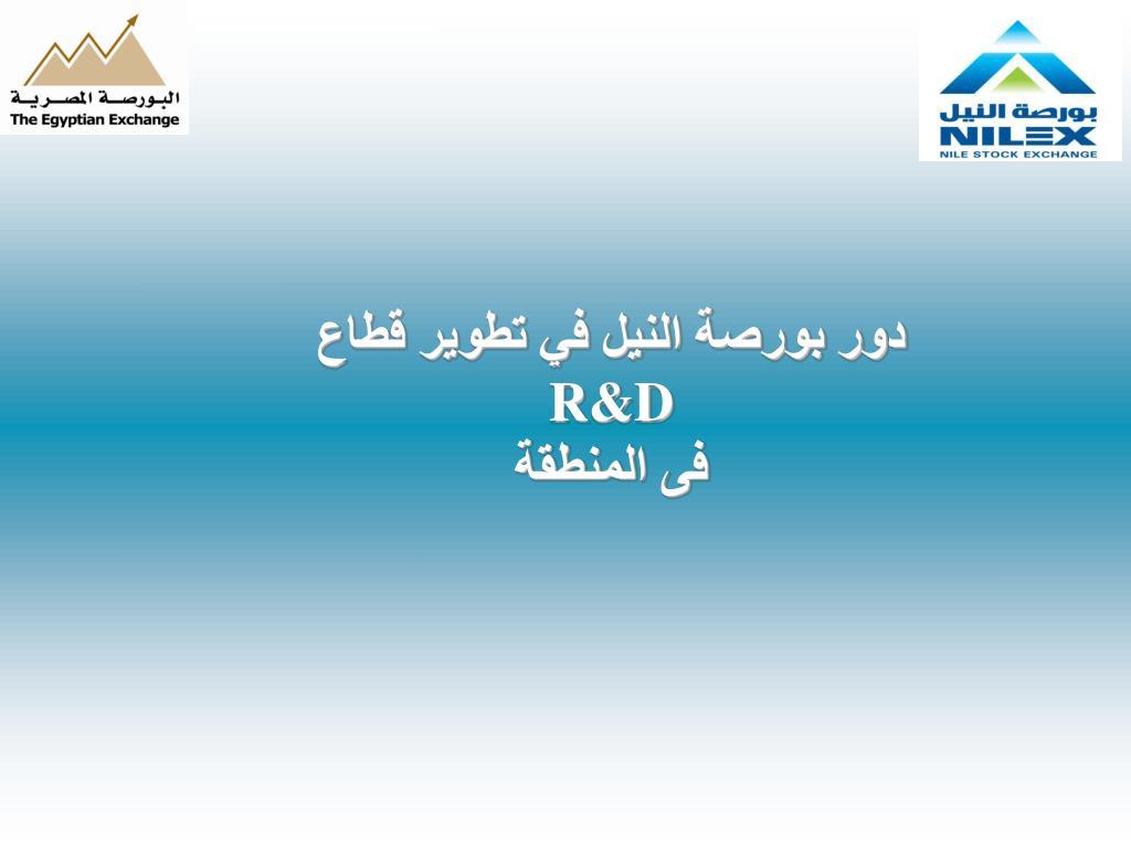 دور بورصة النيل في تطوير قطاع