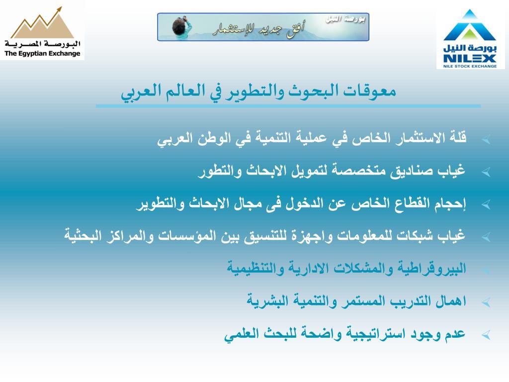 معوقات البحوث والتطوير في العالم العربي