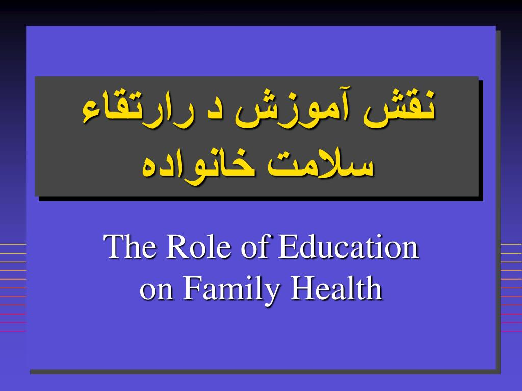 نقش آموزش د رارتقاء سلامت خانواده