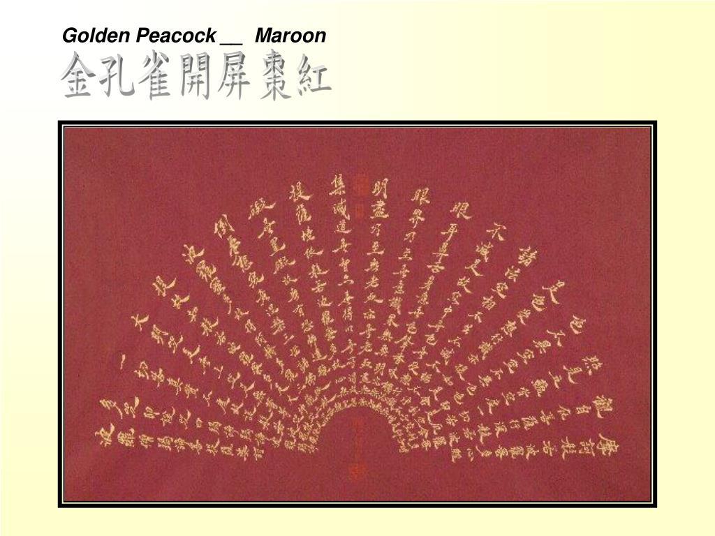 Golden Peacock __  Maroon
