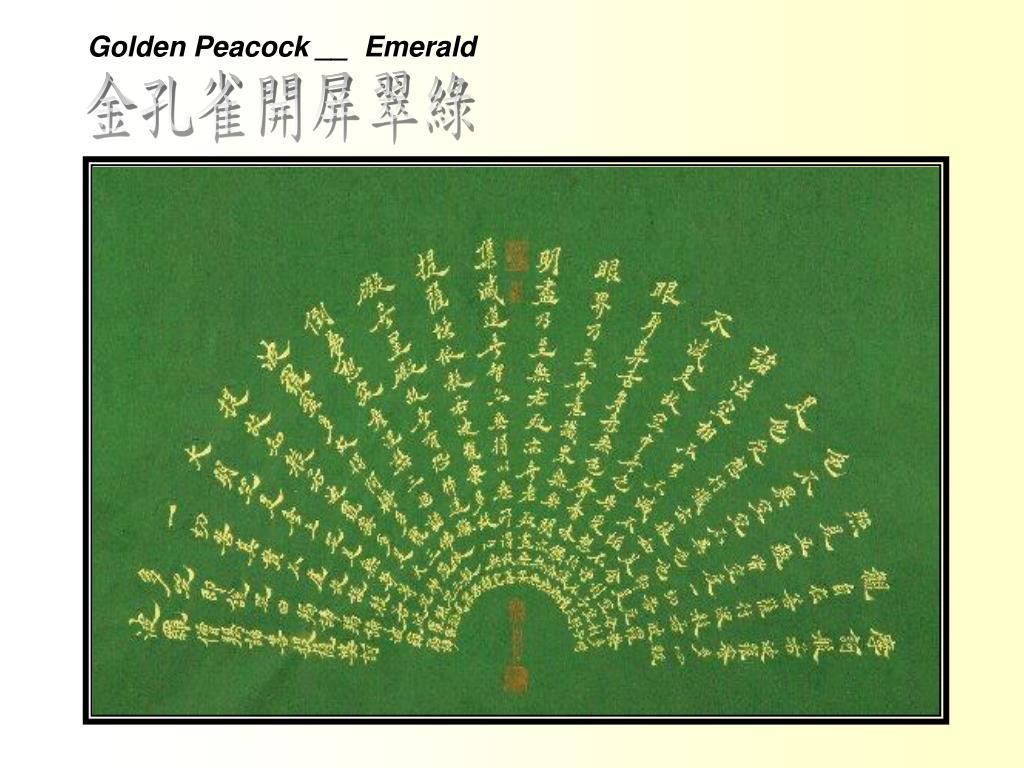 Golden Peacock __  Emerald
