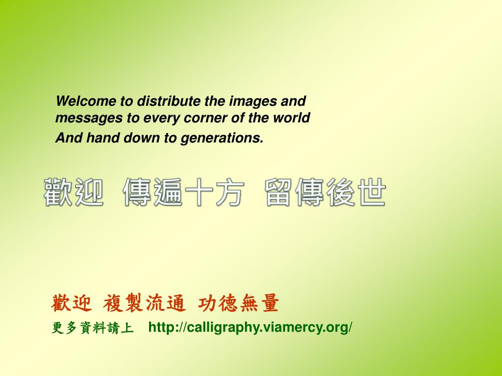 Welcometo distributethe images and messagestoeverycorner of the world