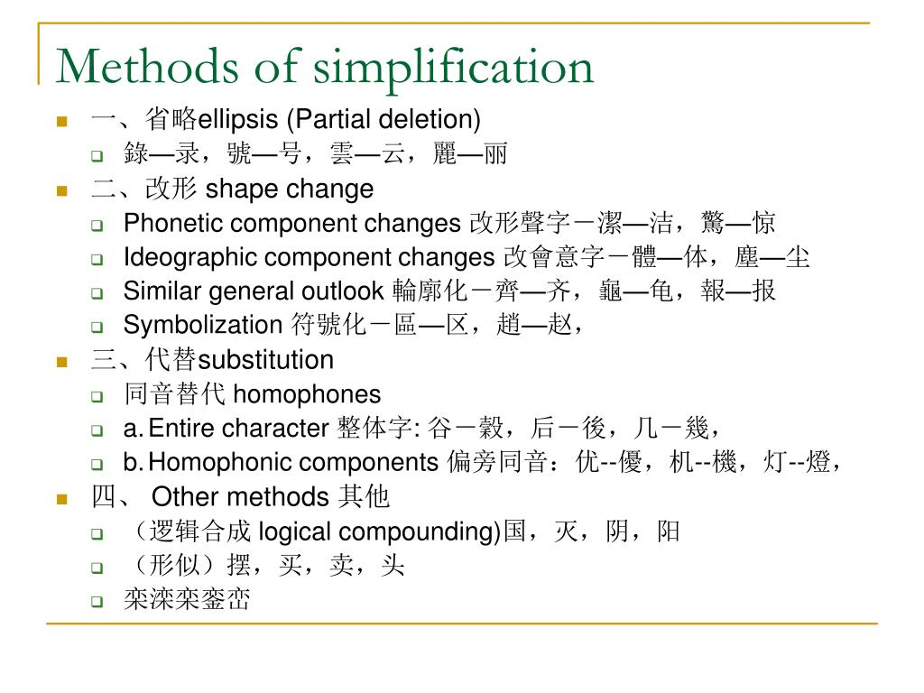 Methods of simplification