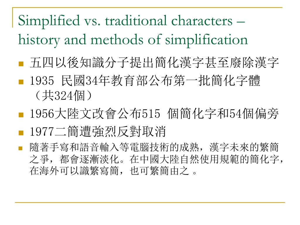 Simplified vs. traditional characters – history and methods of simplification