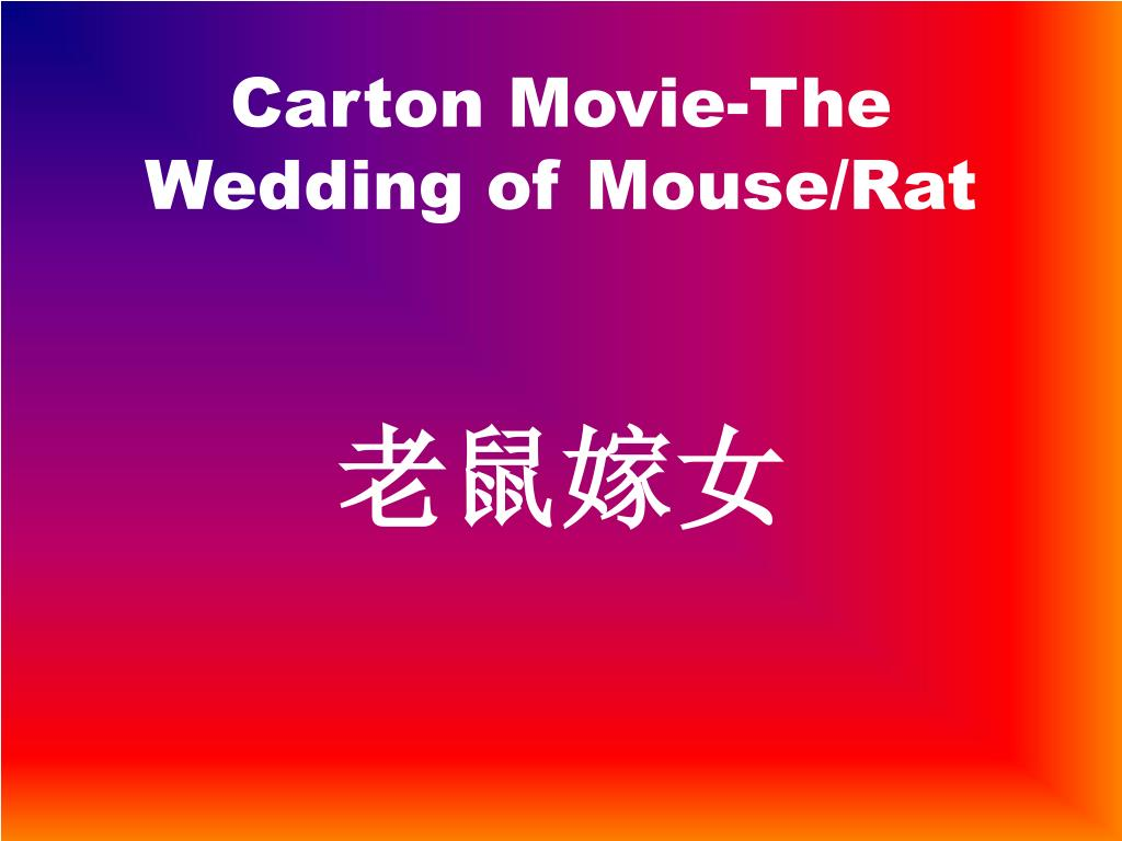 Carton Movie-The Wedding of Mouse/Rat