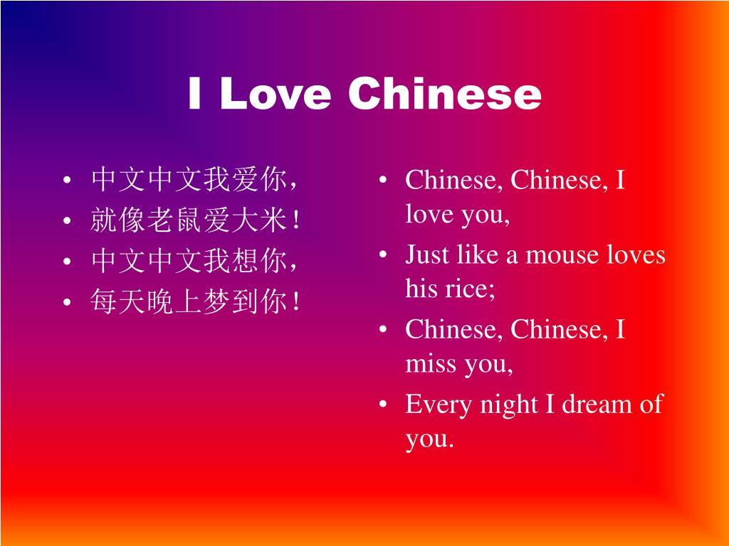 中文中文我爱你,