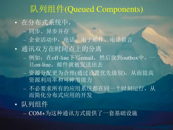 队列组件(