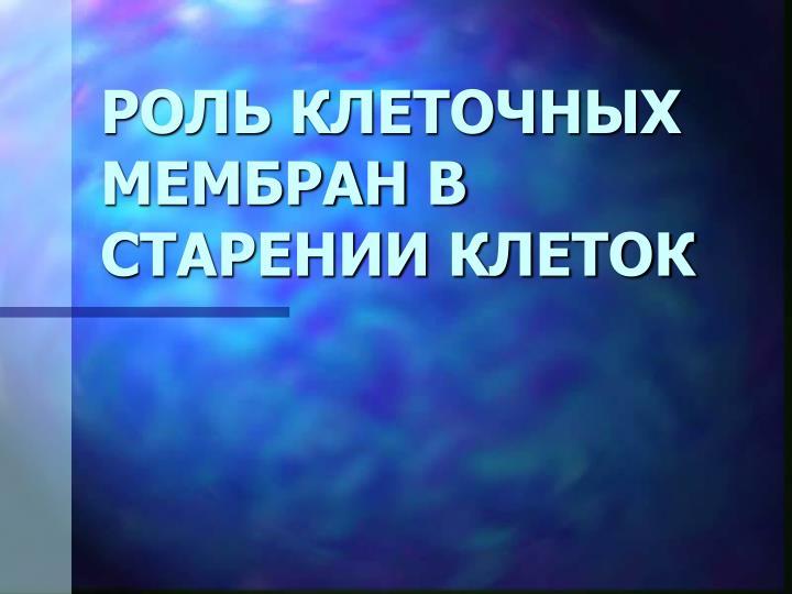 РОЛЬ КЛЕТОЧНЫХ МЕМБРАН В СТАРЕНИИ КЛЕТОК