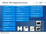 pos for net supported devices