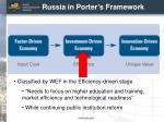 russia in porter s framework