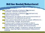 rti for social behavioral