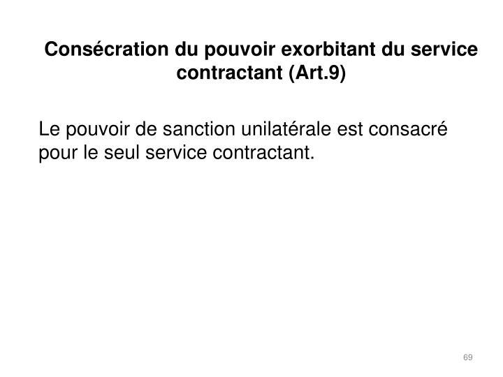 Consécration du pouvoir exorbitant du service contractant (Art.9)