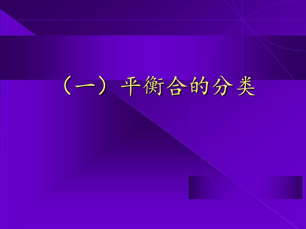 (一)平衡合的分类