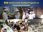 school lunch feeding programs at elementary schools