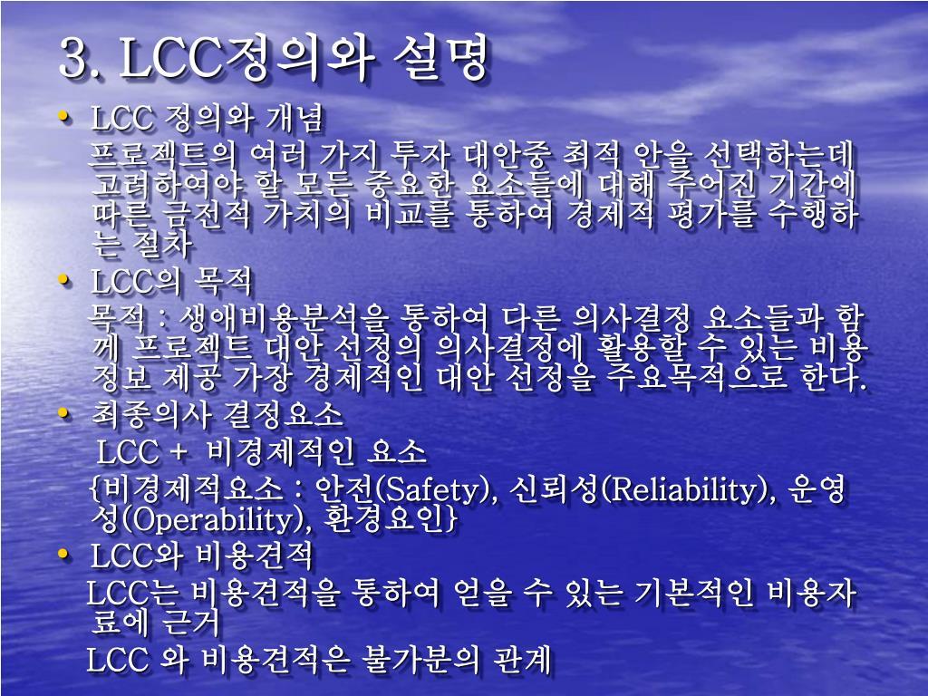 3. LCC
