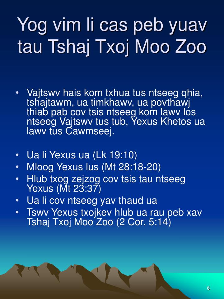Yog vim li cas peb yuav tau Tshaj Txoj Moo Zoo