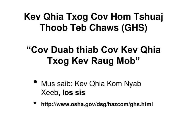 Kev Qhia Txog Cov Hom Tshuaj Thoob Teb Chaws (GHS)