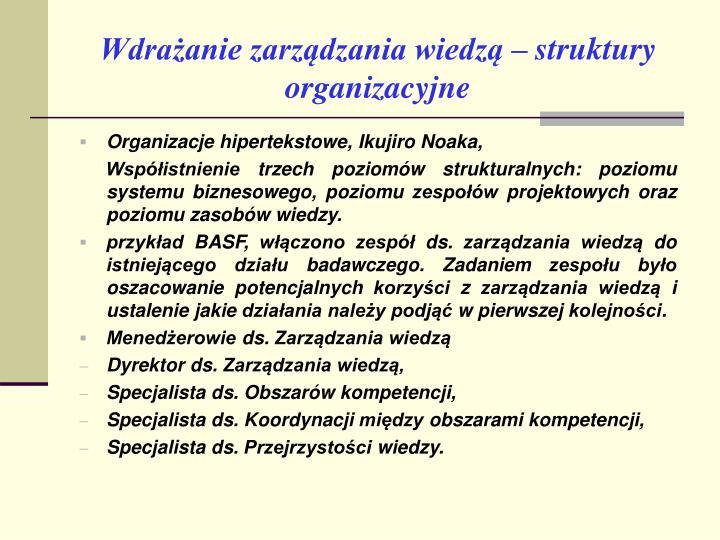 Wdrażanie zarządzania wiedzą – struktury organizacyjne