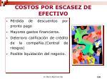 costos por escasez de efectivo