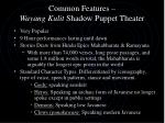 common features wayang kulit shadow puppet theater