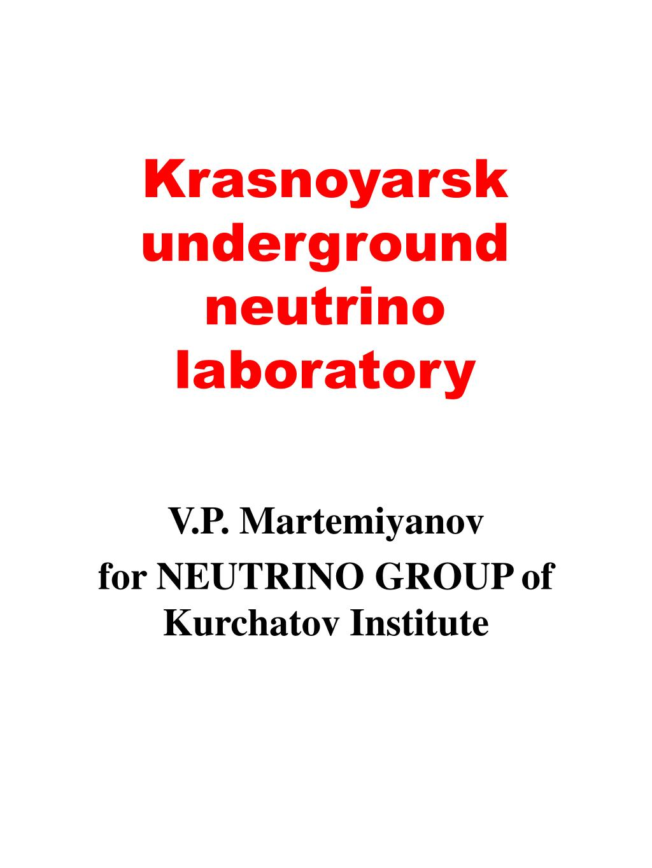 Krasnoyarsk underground neutrino laboratory