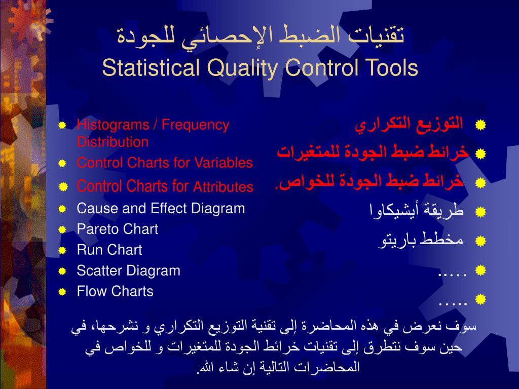 تقنيات الضبط الإحصائي للجودة