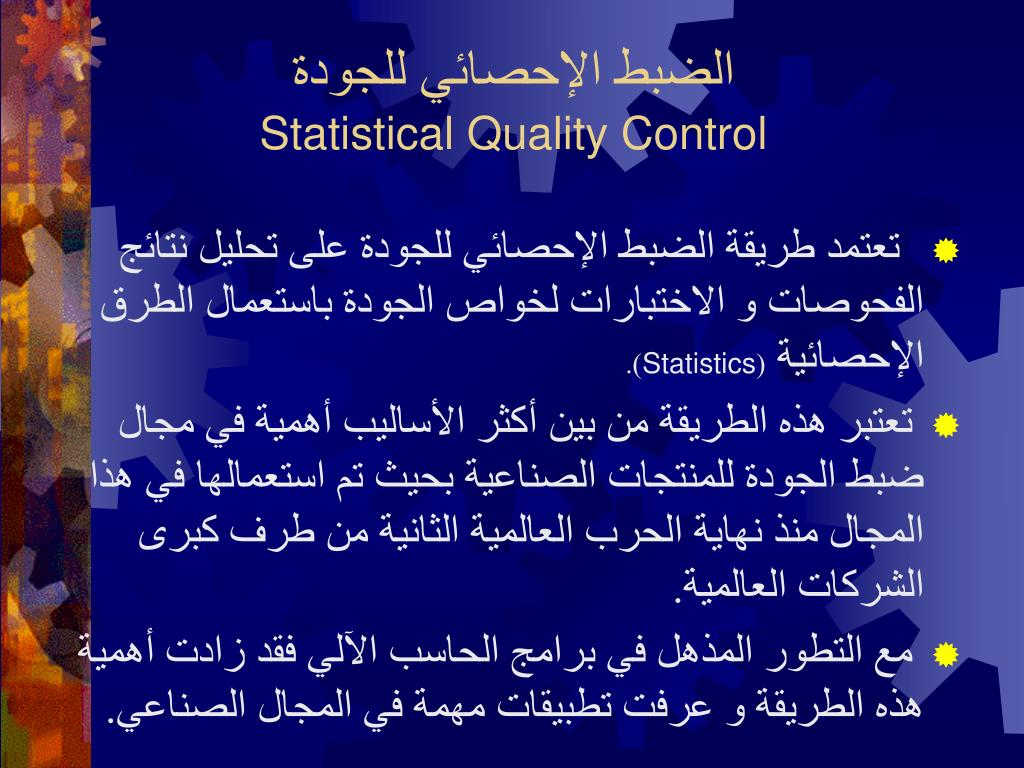 الضبط الإحصائي للجودة