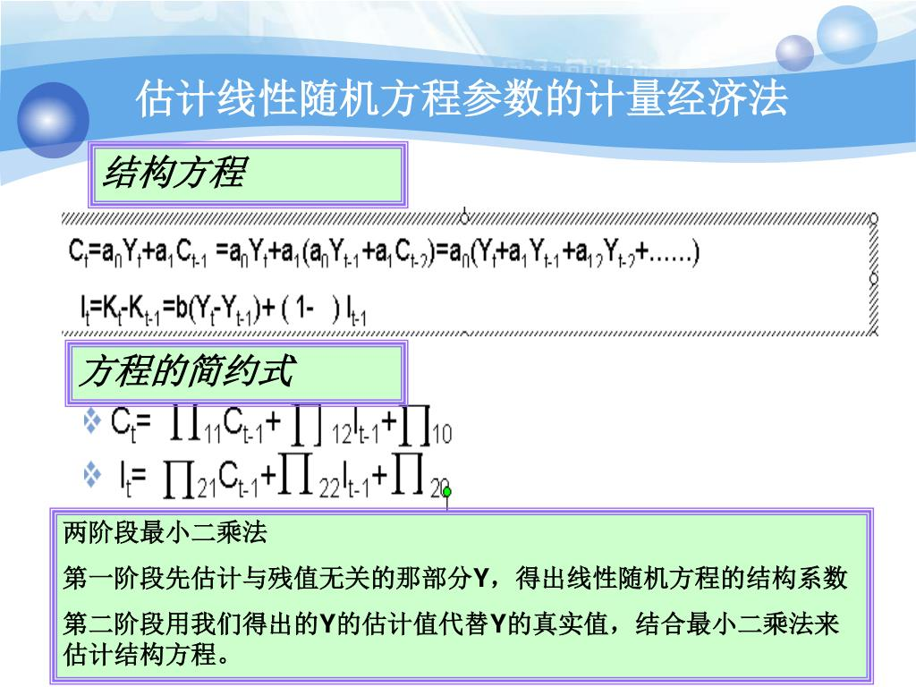 估计线性随机方程参数的计量经济法