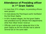 attendance of presiding officer in 1 st gram sabha