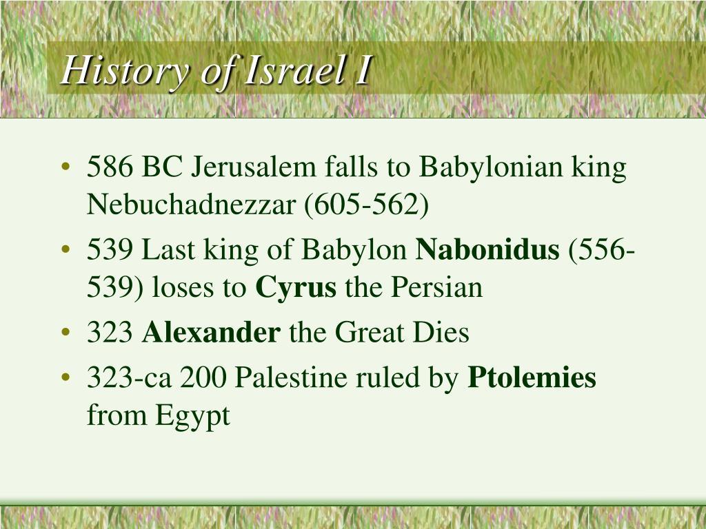 History of Israel I