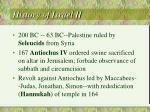 history of israel ii