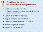 conditions de succ s des r compenses non p cuniaires