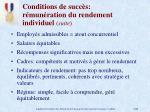 conditions de succ s r mun ration du rendement individuel suite