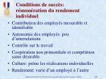 conditions de succ s r mun ration du rendement individuel