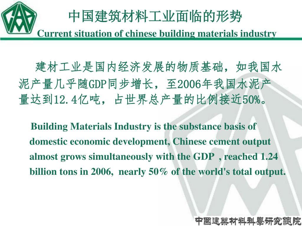 建材工业是国内经济发展的物质基础,如我国水