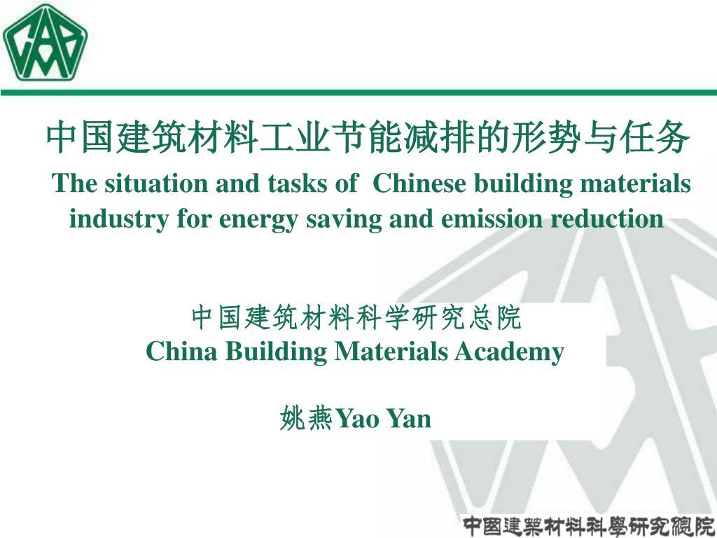 中国建筑材料工业节能减排的形势与任务
