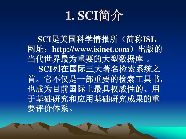 1. SCI